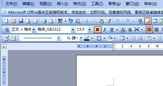 急求:microsoft office word 2003图片