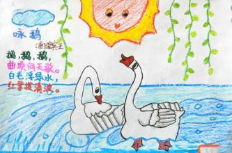 关东小子(不是好人)【原创】五绝·读咏鹅诗以赞(中华新韵·二波) - 关东小子(不是好人) - 大 杂 院