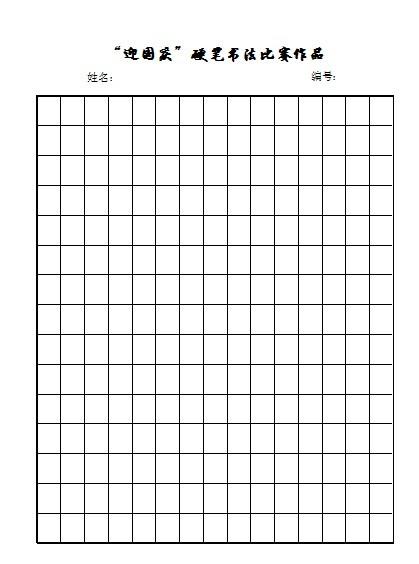 硬笔书法格式纸a4打印图片