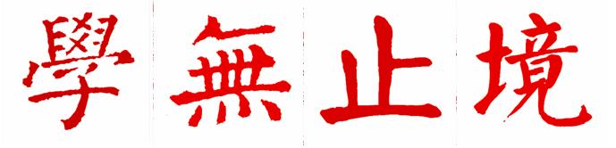 书法 书法作品 689_166图片