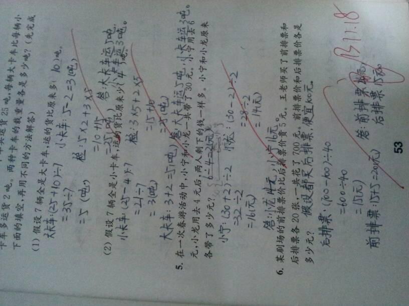 苏教版六年级上册数学补充习题第52图片高清图片