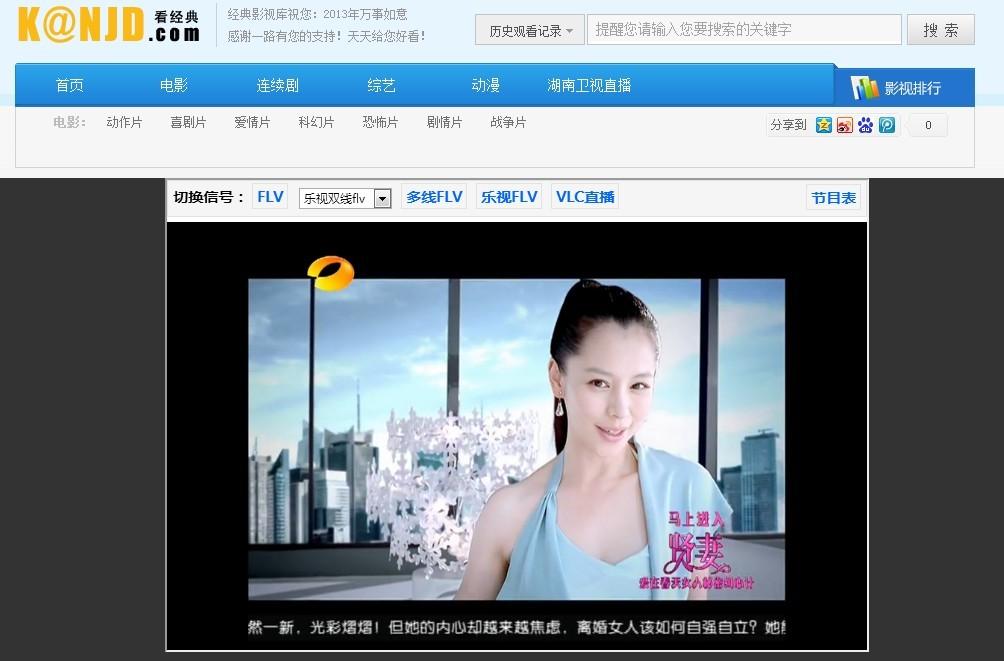 在线网上直播_湖南卫视直播_湖南卫视在线高清直播 ...