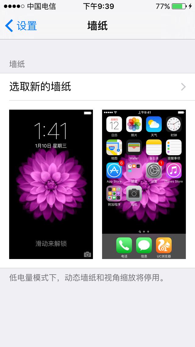 苹果手机能设置动态屏保嘛,怎样设置?图片