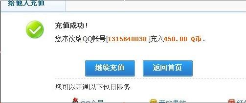 qq刷q币机2011_刷q币最新代码2011八月刷q币最新代码 - 大帅哥 - 博客大巴; 我这张