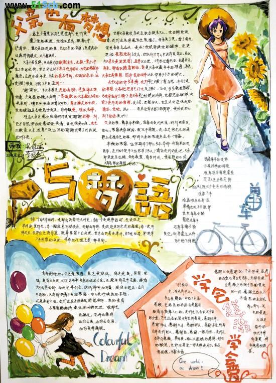 妇女节手抄报版面设计图欣赏