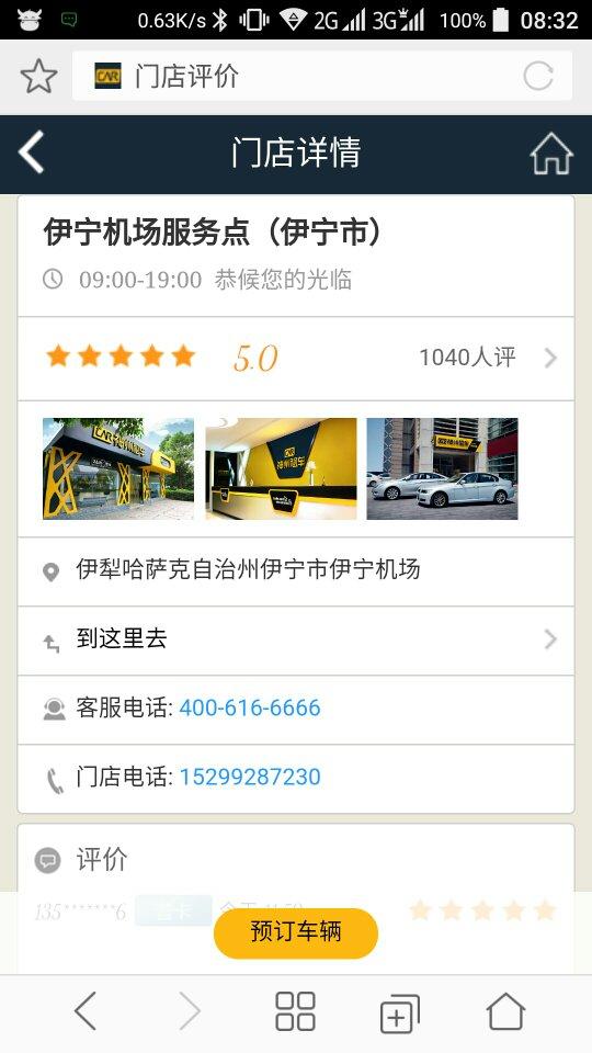 新疆神州租车价格表