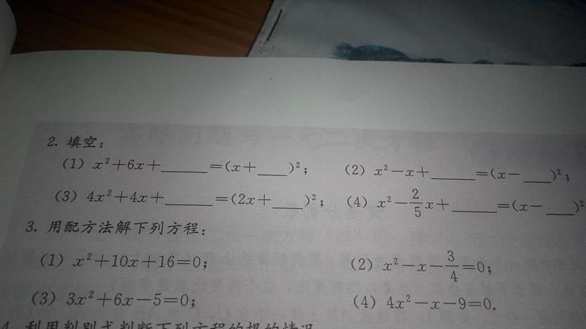 14上册九年级数学课本人教版习题21(832x468,30k)-九年级上册数学图片