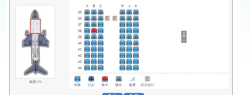 6 2009-03-30 关于空客a319,选座位和座位上方箱子的问题.图片
