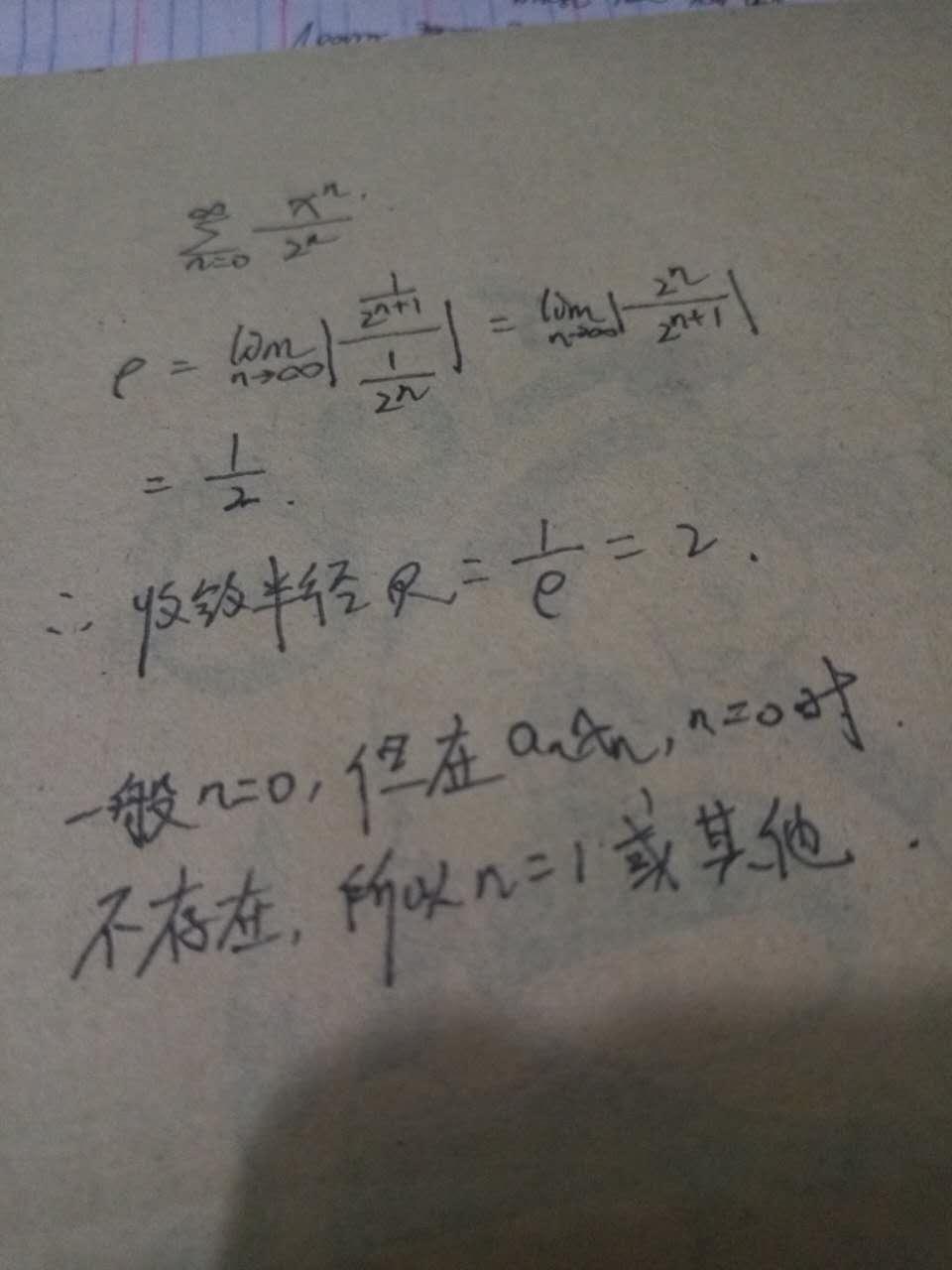 收敛半径为0的幂级数