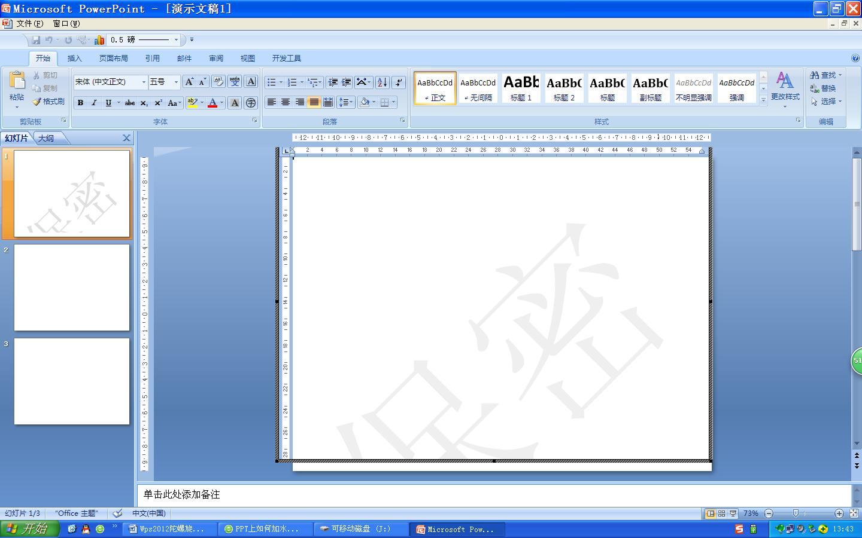 插入word文档,编辑后加水印.图片