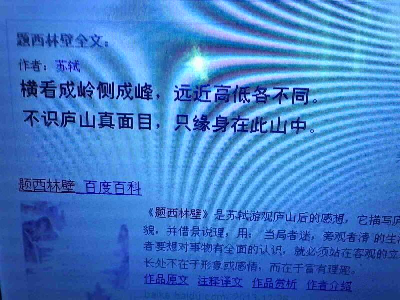 《题西林壁》诗中作者站在哪些地方观察庐山?