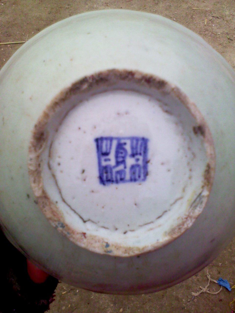 请大给看一下这个碗是什么年代的图片
