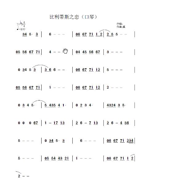 求24孔复音口琴好听的曲子图片
