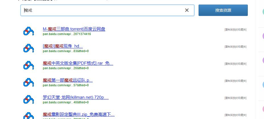 百度网盘搜索问题?图片