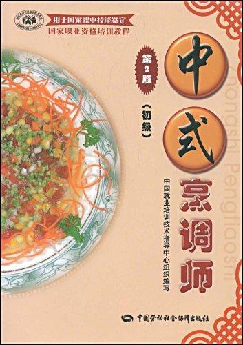 中式烹调师题库_中式烹调师的介绍