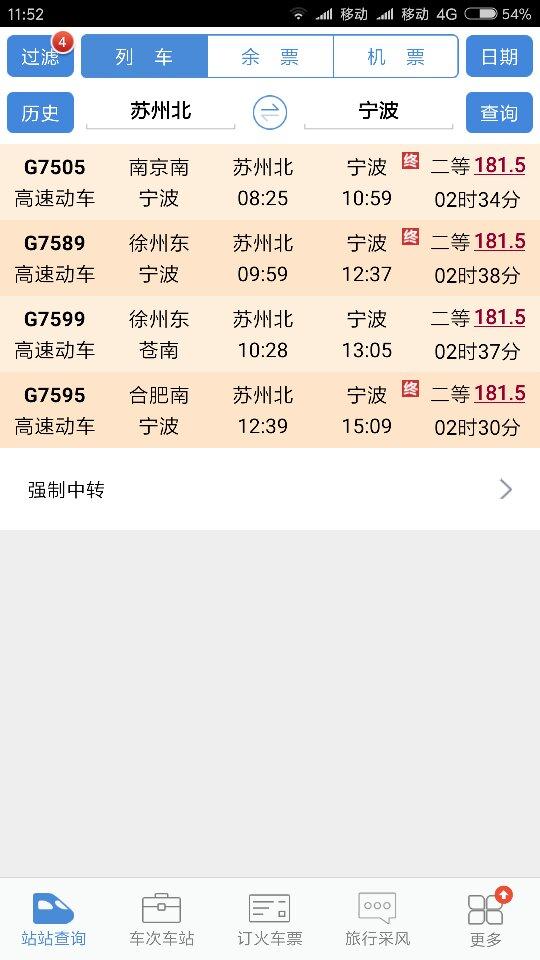 苏州到宁波火车