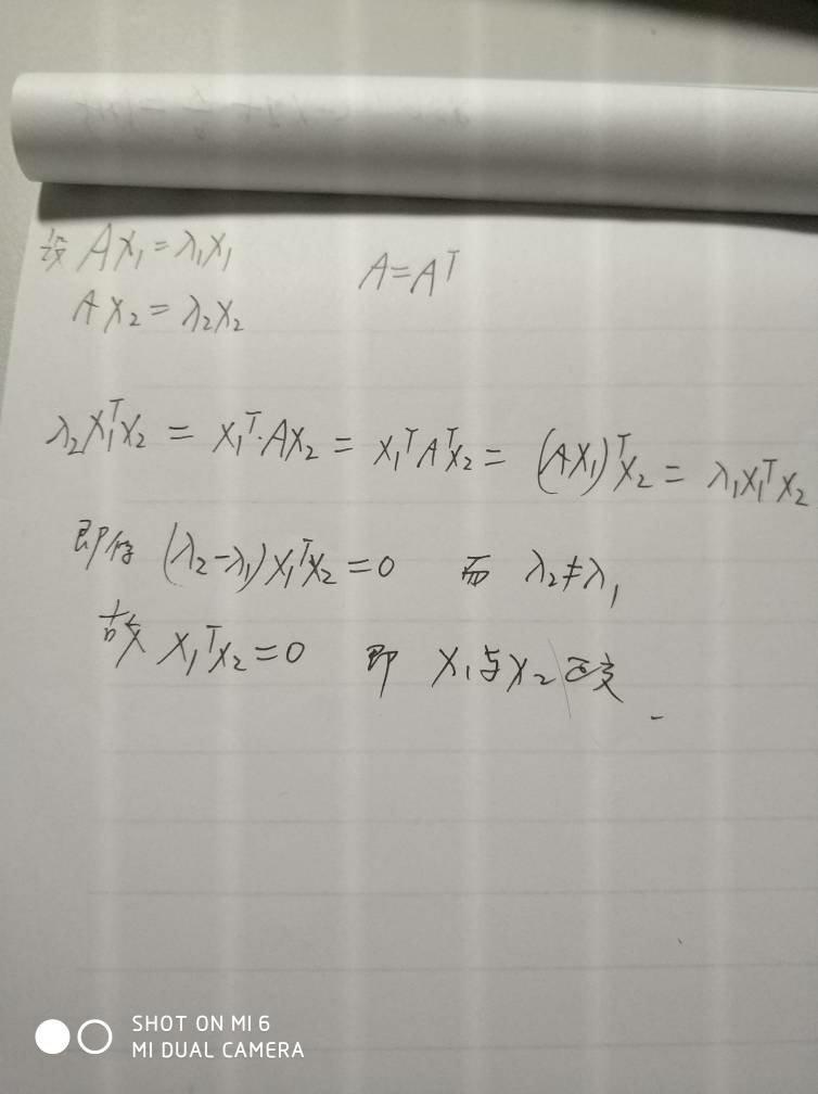 实对称矩阵a与a的转置