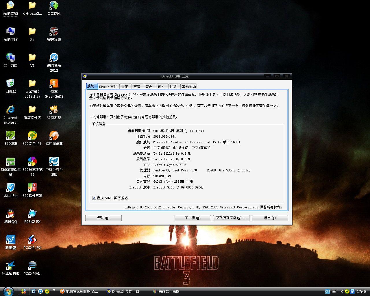 我的电脑这个配置能完好运行奥特曼格斗进化3; 奥特曼; 请问,我的电脑图片