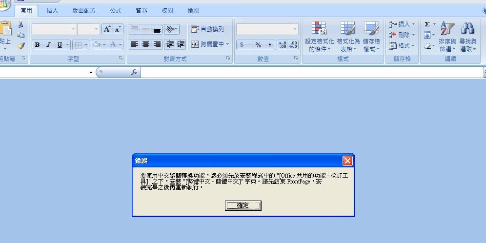 新版本office 2007 excel 打开提示错误,如图片.图片