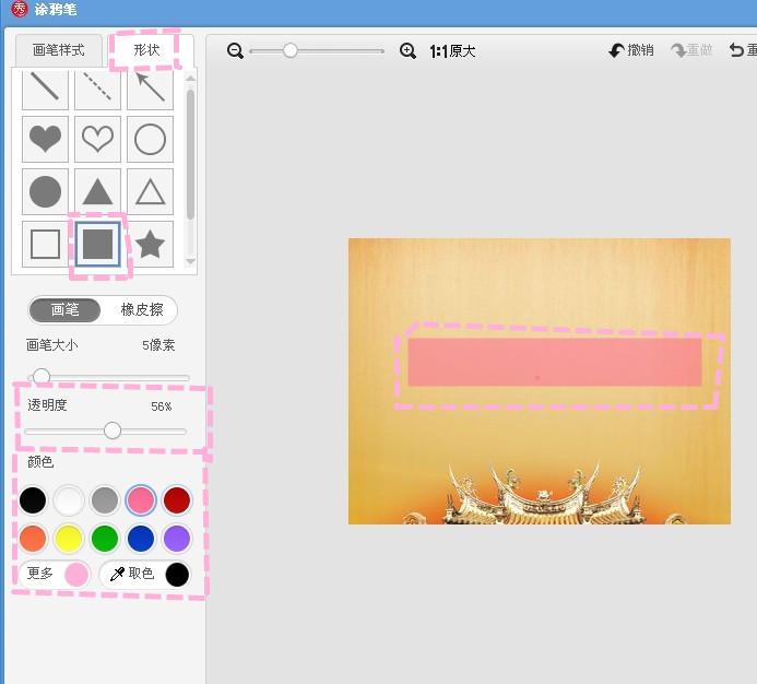 美图秀秀文字图片制作颜色条怎么弄