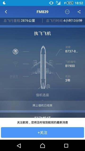 上海飞到泰国要多久