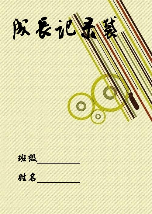 chuzhun成长记录册封面设计tu_儿童成长记录矢量图__广告设计_广告设计_矢
