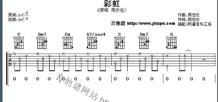 彩虹吉他谱怎么看图片
