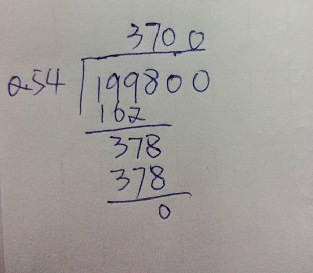 列除法算式