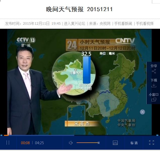 中央电视台新闻联播后面的天气预报的背景音乐的名字叫什么?