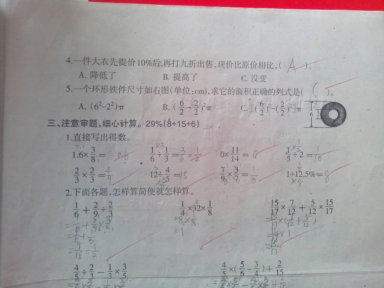 小学数学六年级上册期末复习 3 答案高清图片