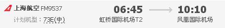 上海到海南机票