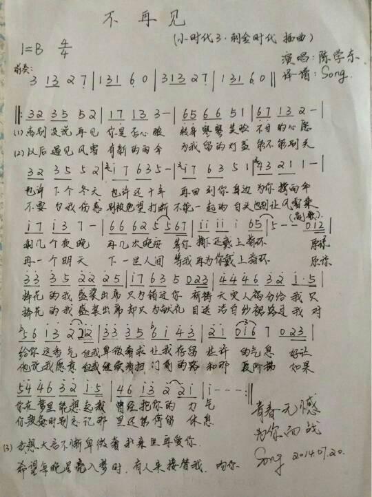 周杰伦 青花瓷,古筝图片