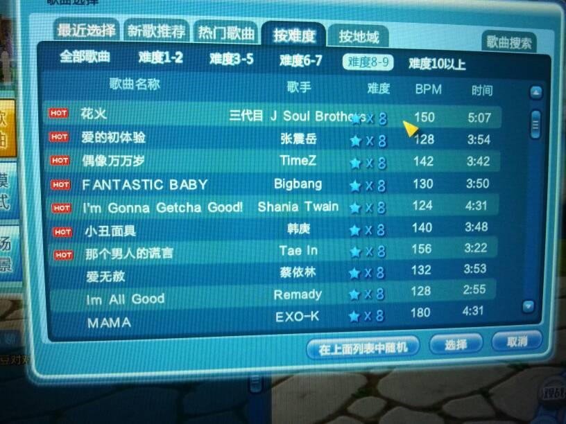 2011qq炫舞歌曲大全_qq炫舞八星所有歌曲截图有没?帮帮忙!