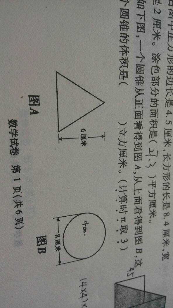 锥形体积公式 三角锥形体积公式 锥形圆柱体体积公式图片
