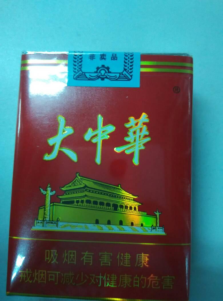 中华1951多少钱一包_这大中华非卖品是 多少钱一包 ?