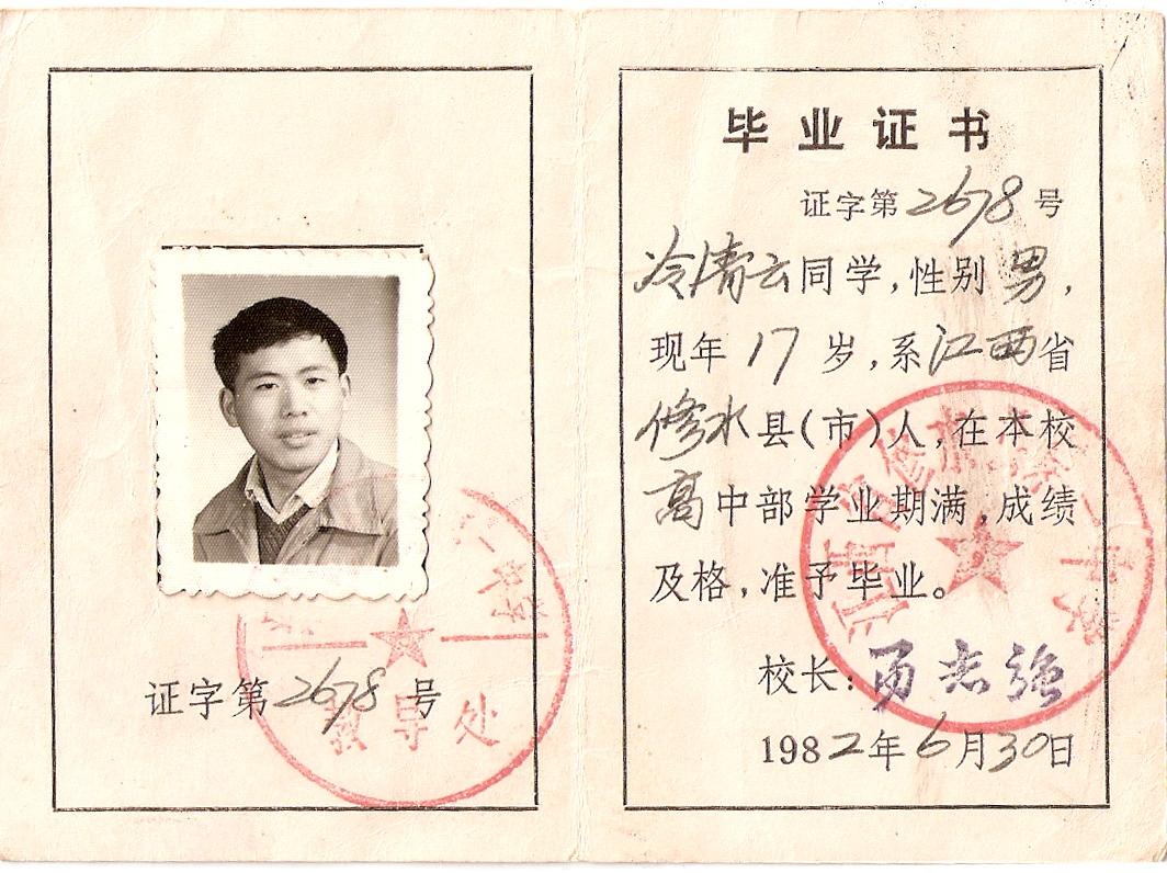 湖南工程学院毕业证,湖南工业大学;;82年高中毕业电话,办证书里水高中图片