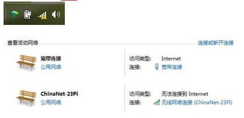 win7网络链接图标有感叹号!图片