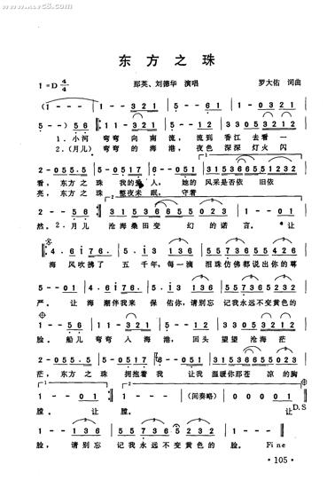 东方之珠合唱简谱