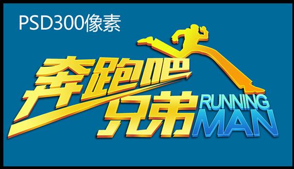奔跑吧兄弟中奖网站_奔跑吧兄弟logo字体是什么