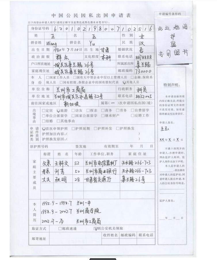 15:29 提问者采纳 中国公民办理因私护照申请表 评论  擅长:出国/留学图片