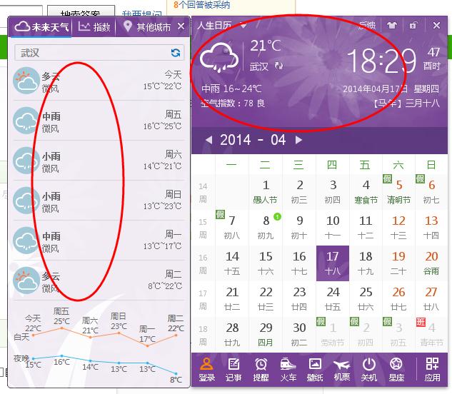 武汉市十天天预报_游戏中心 > 正文   今年五一武汉的天气怎么样武汉市天气具体预报为