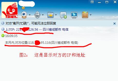 最新qq显示ip地址_qq怎么显示对方的ip地址呢?