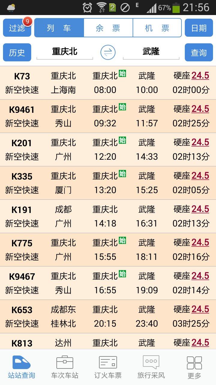 武隆到重庆北站火车
