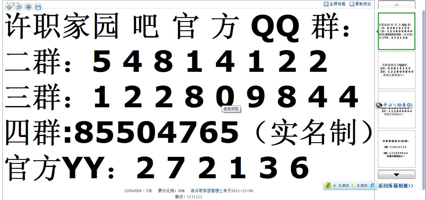 谁知道许昌职业技术学院美女的qq或是