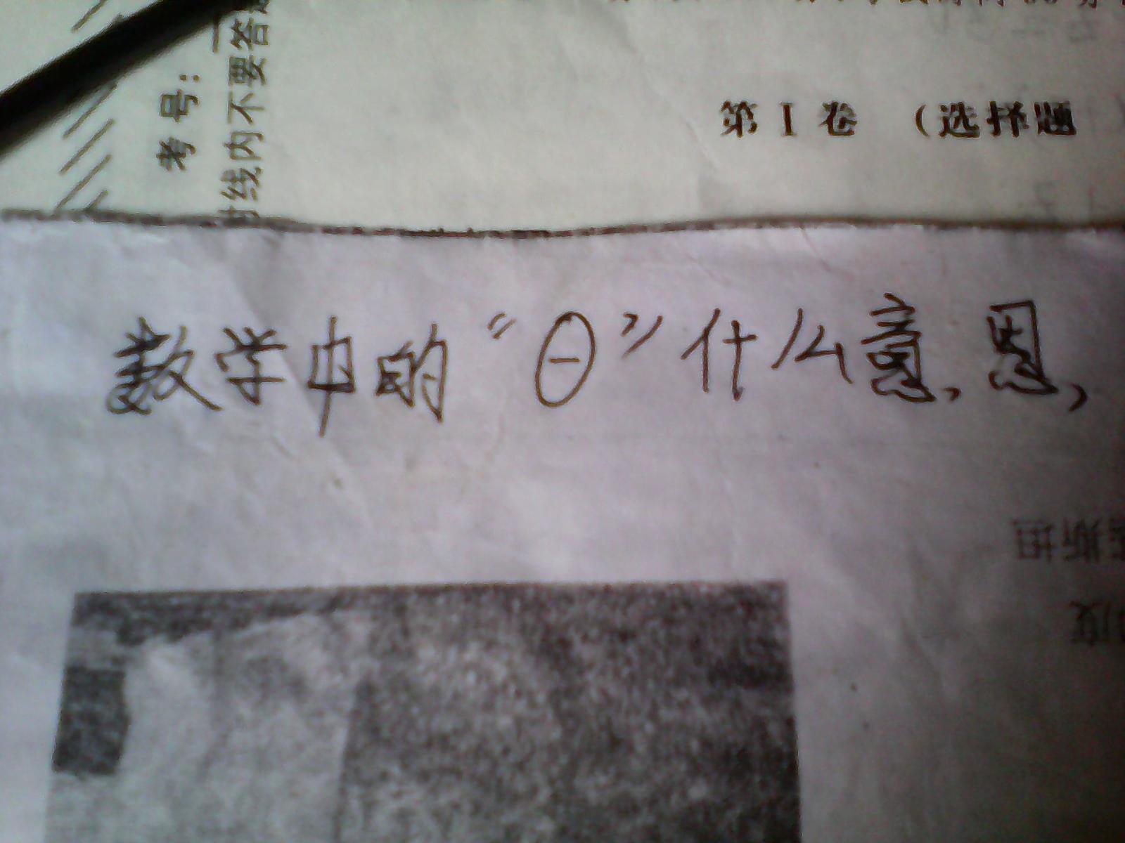 数学符����9�$9�9f�j_6 2013-12-07 因为和所以的数学符号 4 2013-12-15 这是啥数学符号?