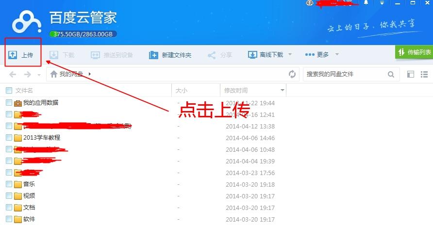 下载安装百度云管家(也可以使用网页版),登录帐号,如图点击上传图片
