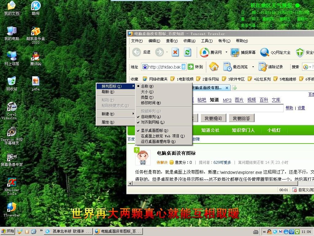 电脑桌面图标下载 电脑桌面图标包下载 电脑桌面小图标下载