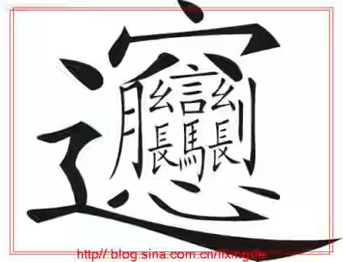 中国汉字中笔画数最多的汉字,哪个汉字笔画最多图片