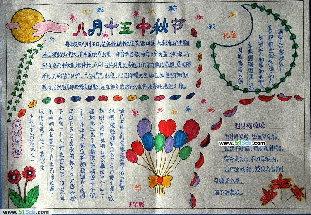 中秋节手抄报图片10张图片