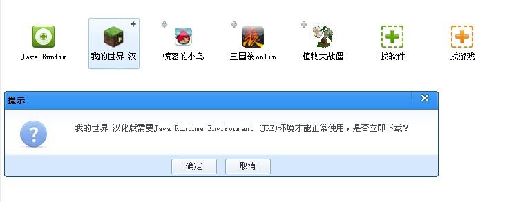 为什么我的世界不能玩,已经下载java了